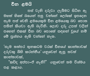 Previous Posts Sri Lankan Funny Pictures Wihiluweebly