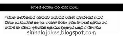 Sinhala Jokes AMDA