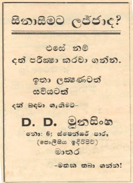 Sinhala kellange hukana video websites and posts on holidays oo